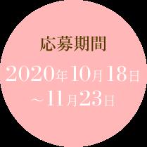 応募期間2020念8月1日~10月11日