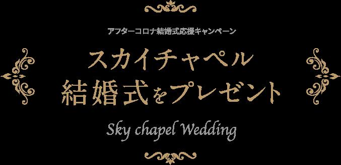 スカイチャペル結婚式をプレゼント